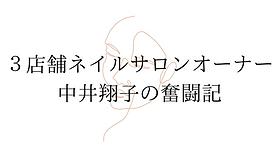 3店舗オーナー 中井翔子の奮闘記.png