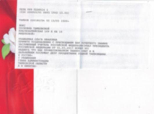поздравительная телеграмма А. Никитина