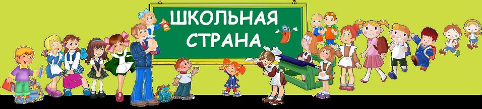 Сайт учителя начальных классов Мишуковой Ольги Ивановны