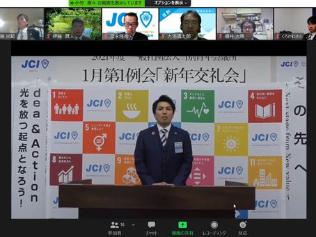 新年交礼会WEB動画配信