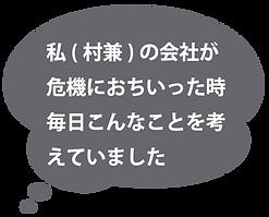 murakane_text.png