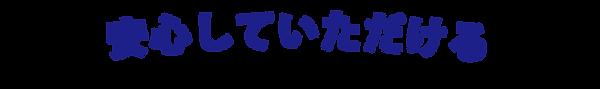 mottoanshin.png