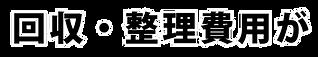 kaishuuhiyou.png