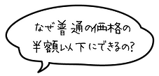 hukidashi_1.png
