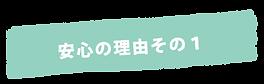 yakusoku_a1.png