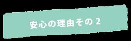 yakusoku_a2.png