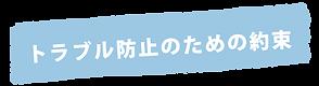 yakusoku_title1.png