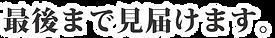 ueki_coment2_2.png
