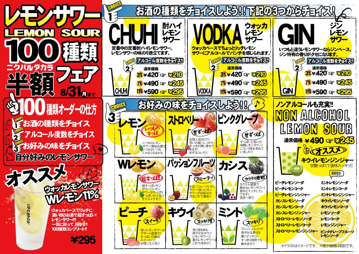 レモンサワー100種類POP.jpg