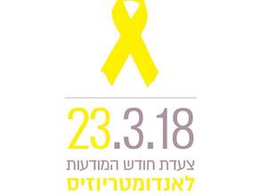 Endo March Israel! הצעדה העולמית לראשונה גם בישראל