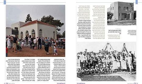 3שימור כפר יחזקאל מאמר-3.jpg
