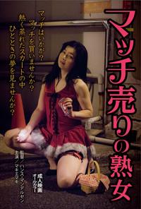 空想ピンク映画ポスター展 2