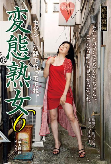 空想ピンク映画ポスター展 4