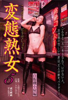 空想ピンク映画ポスター展 3