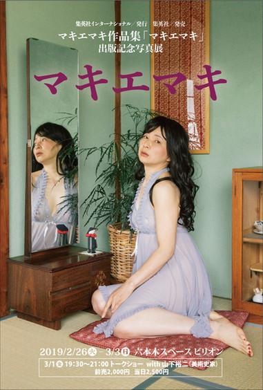 マキエマキ作品集「マキエマキ」/ 出版記念写真展
