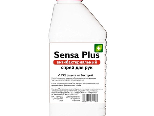 Антисептическое средство для рук Sensa-plus