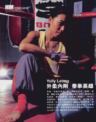 Yolly Leung 內剛外柔 泰拳英雌