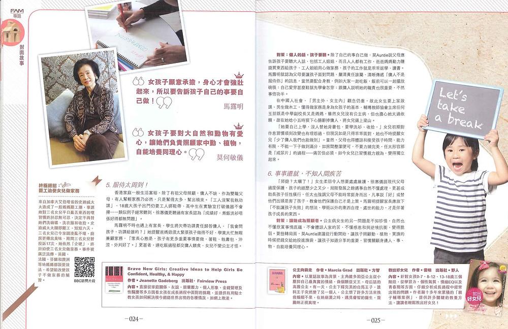 香港家庭一般生活富裕,除了有祖父母照顧,傭人不缺,作為雙職父母,有人幫輕家務乃必然,只是幫得太多,幫出禍來。