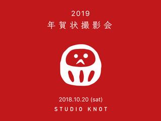 【NEW YEAR CARD】年賀状撮影会開催