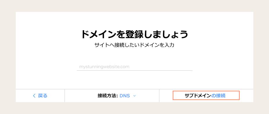 サブドメインの登録画面