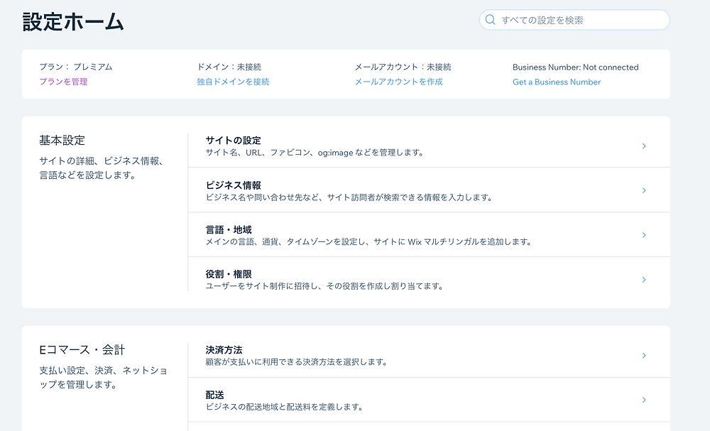 Wixストアでスマホ決済を設定するためWix 管理画面にログイン