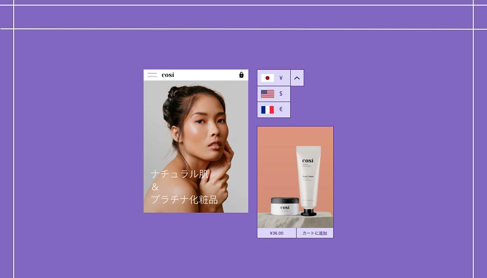 越境ECサイトの商品画像