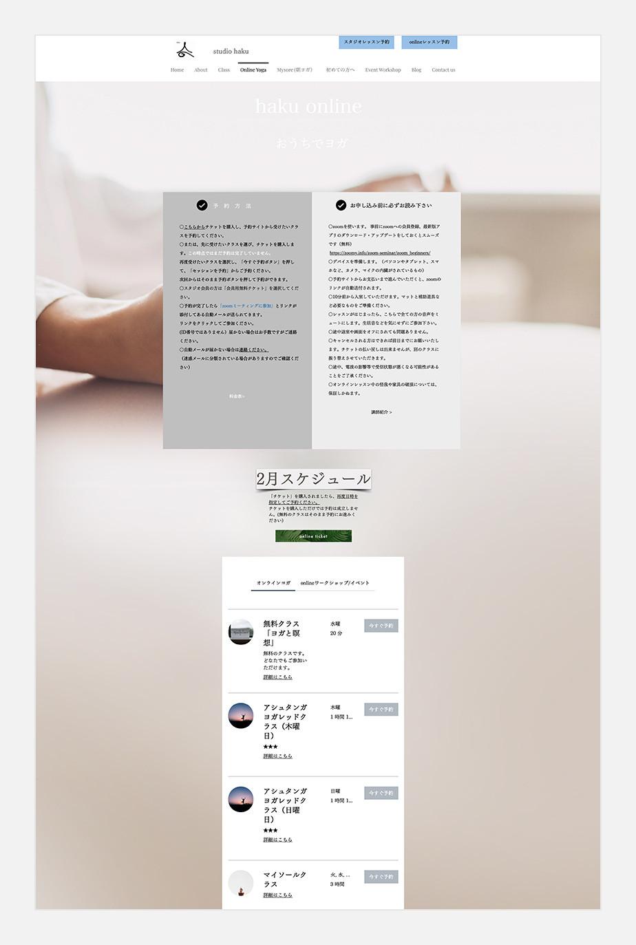 studio hakuのオンライン予約サイト