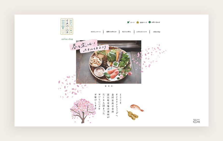 Wixで作成したホームページで金沢の魅力を発信