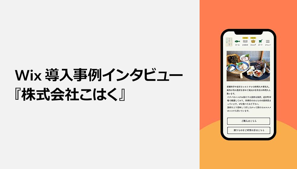 Wixで作成した株式会社こはくによる「イチバのハコ」のホームページ