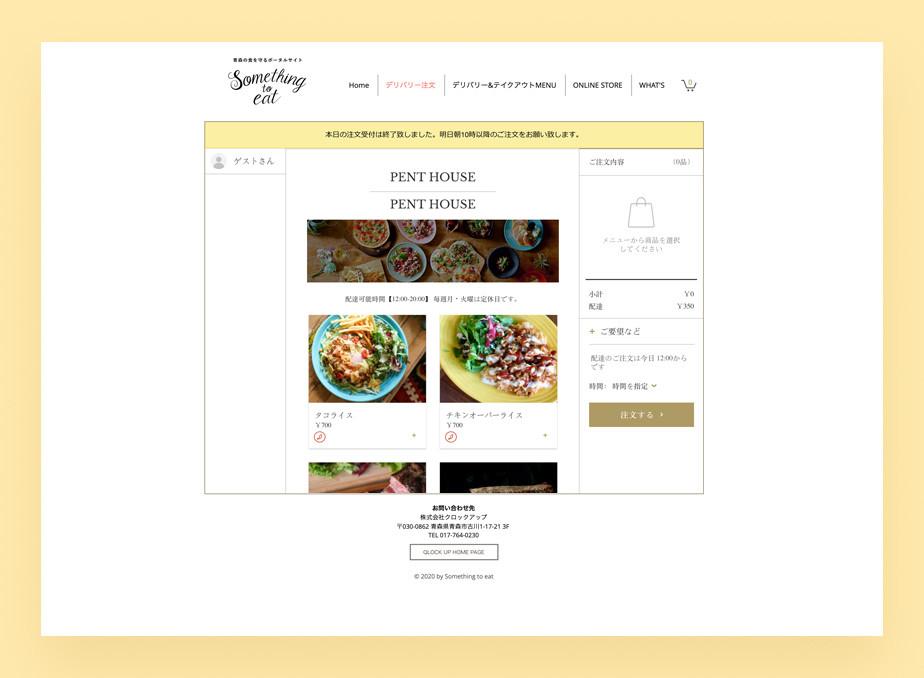 Wixで作られたデリバリーポータルサイトの注文画面