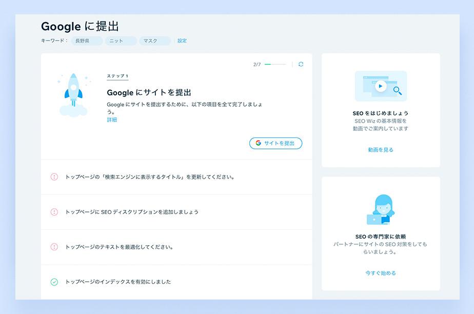 WixのSEOツールの設定画面