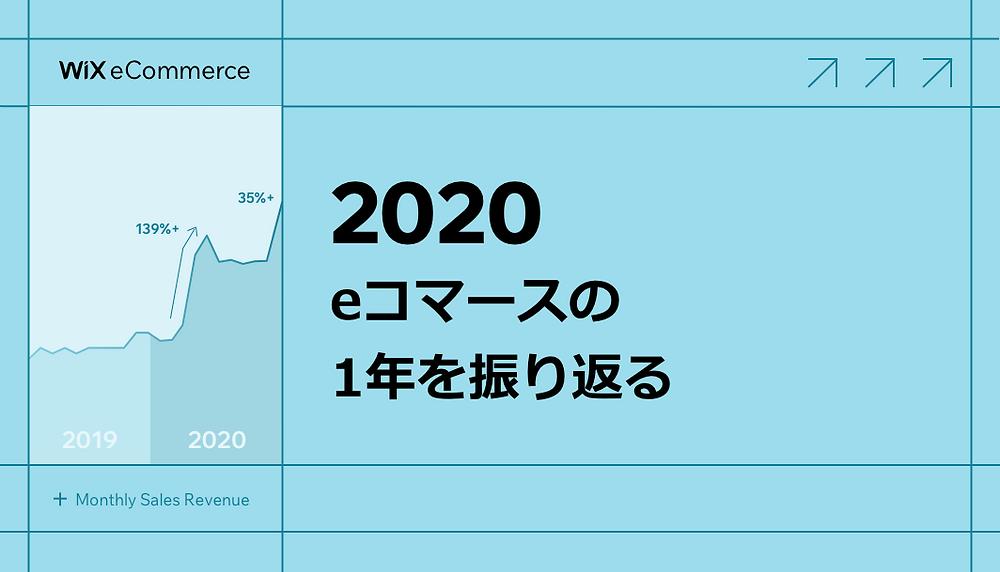2020年eコマースレポート