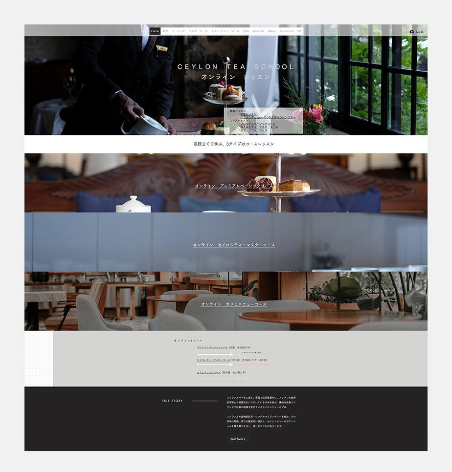 CEYLON TEA SCHOOL のオンライン予約サイト