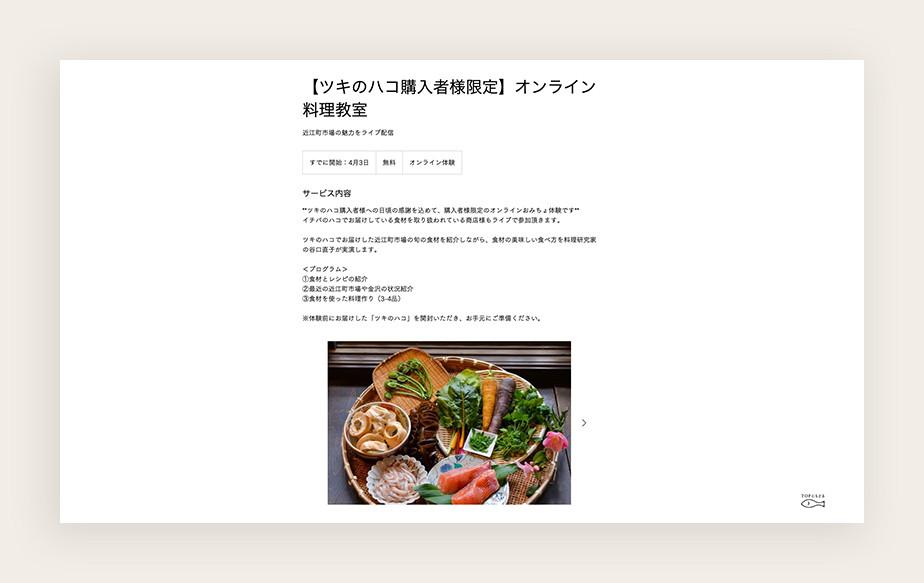 Wixブッキングを使った会員限定のオンライン料理教室