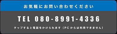 電話_アートボード 1.png