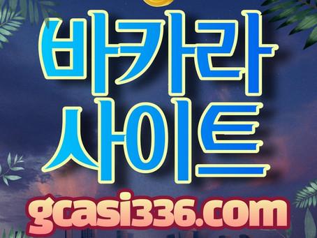 라이브바카라|실시간카지노 🎉gcasi336.com 💋검증된안전사이트