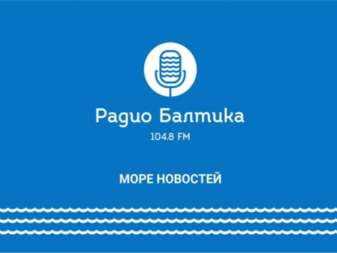 """Пилигрим в эфире радио """"Балтики"""""""