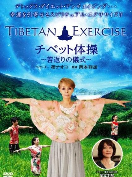 DVD チベット体操 〜若返りの儀式〜