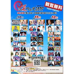江夏フェス_flyer.jpg