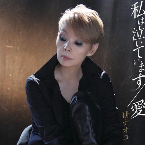 CD 私は泣いています / 愛  |   研ナオコ