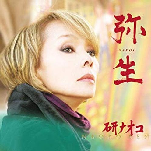CD 弥生 | 研ナオコ
