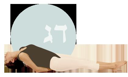 תנוחת משולש יוגה