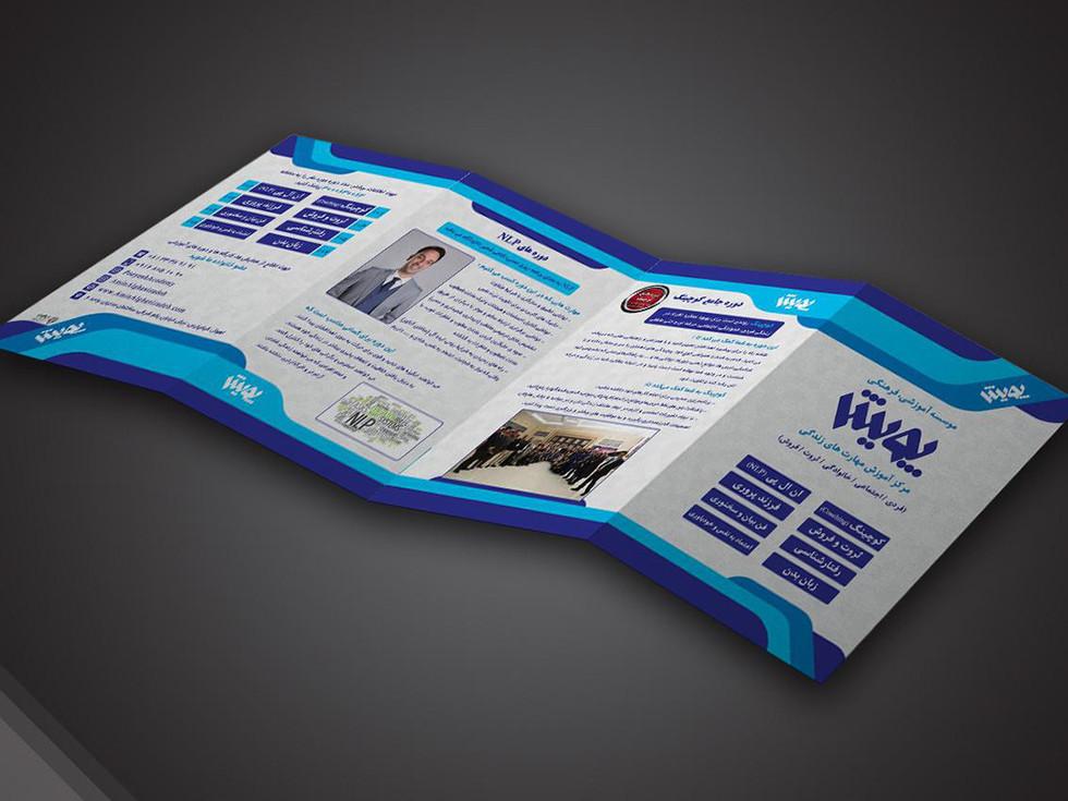 4Fold Brochure