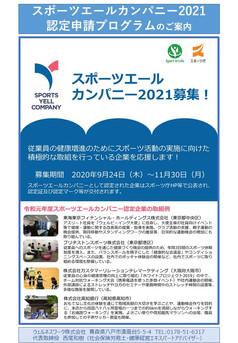 スポーツエールカンパニー2021認定申請プログラム.
