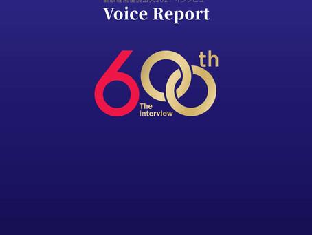 アクサ生命さんの健康経営取り組み事例集「Vice Report 600th」に掲載されました。