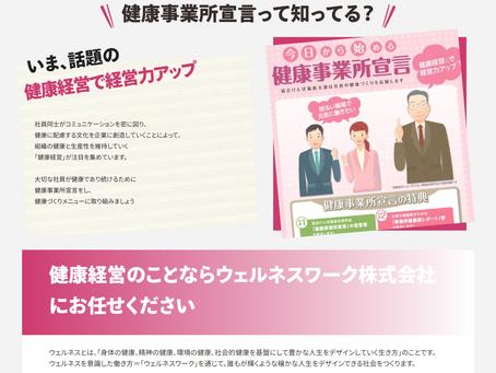 今日から始める健康事業所宣言~健康経営へのキックオフ~