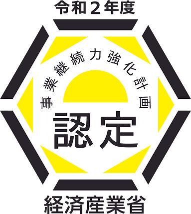 令和2年事業継続力強化計画認定ロゴマーク(JPG形式).jpg