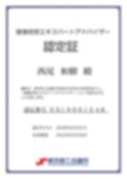 20200221_西尾和樹_健康経営エキスパートアドバイザー認定証.jpg