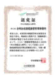 認定証_104942_合同会社西尾経営管理事務所.jpg