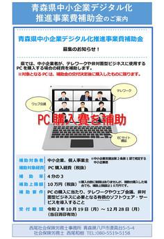 20201028_商品案内_青森県中小企業デジタル化推進事業費補助金.jpg